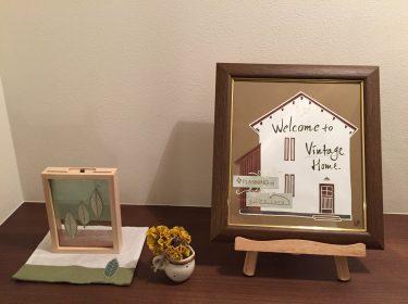 ヴィンテージホームとクリエイターさんによるコラボ、いよいよ新築見学会始まりました。