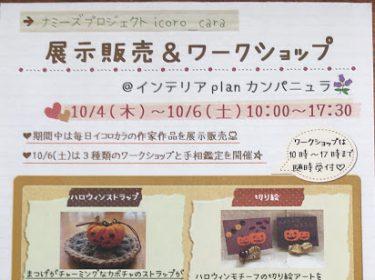 10月4日5日ハンドメイド販売さらに10月6日はワークショップと手相鑑定とハンドメイド販売を開催!