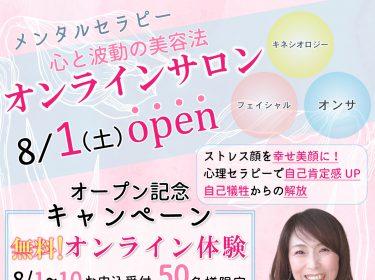 【メンタル】*無料体験会受付開始*8月1日(土)オンラインサロンOPEN