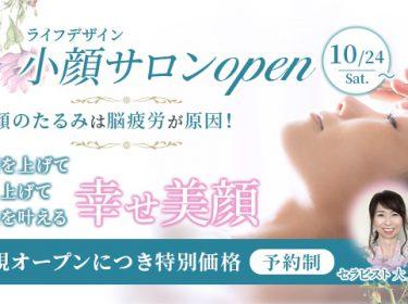 10月24日(土) 小顔サロンオープンします!先行ご予約受付 旭川ライフデザイン 大上奈美
