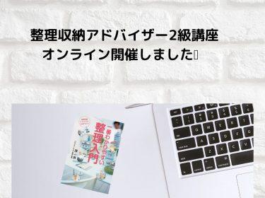 【旭川】整理収納アドバイザー2級講座をオンラインで開催しました 旭川市ライフデザイン 大上奈美