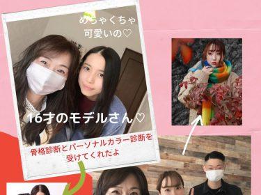 モデルさんのパーソナルカラー診断&骨格診断をしました⭐︎旭川ライフデザインサロン Nami
